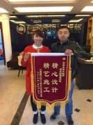 三盛国际公园业主赠予有家装饰工程部锦旗