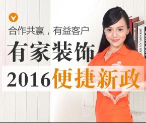 """福州有家装饰2016便捷新政""""合作共赢、有益客户"""""""