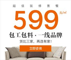 福州省到家公司599元/m²装修团购,互联网超性价比装饰