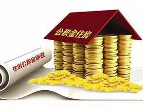 厦门有家装饰告诉你装修贷款怎么快速申请?
